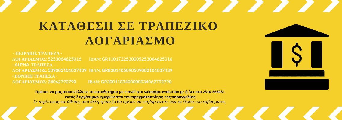 Κατάθεση σε τραπεζικό λογαριασμό - Λογαριασμοί iban PC Evolution Θεσσαλονίκη Αθήνα
