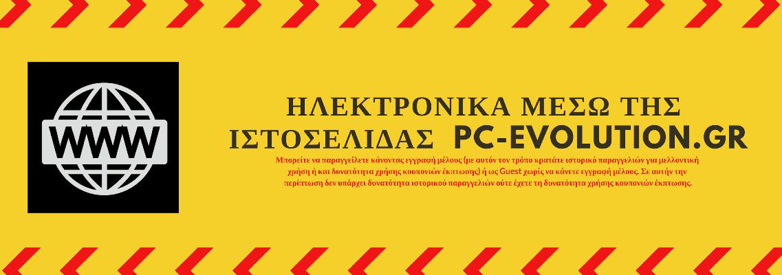 Ηλεκτρονικές παραγγελίες pc-evolution.gr