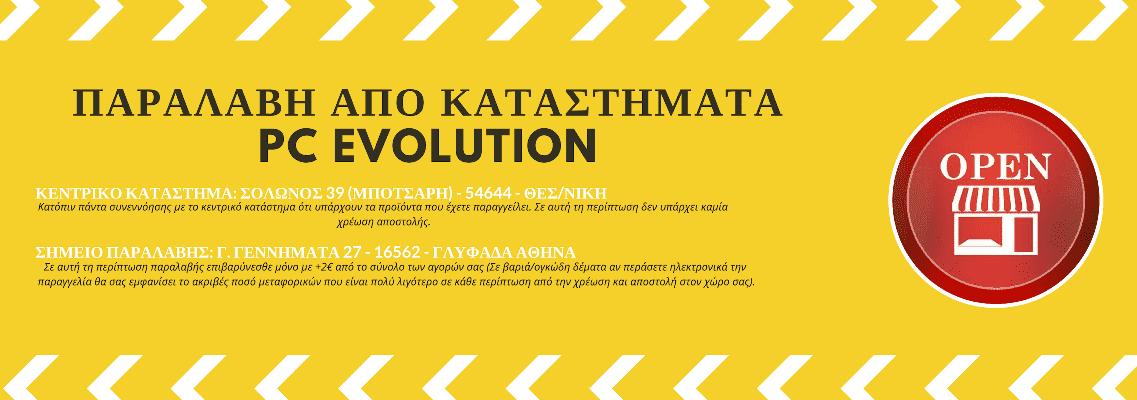 Παραλάβετε τα προϊόντα σας από τα καταστήματα PC Evolution - Θεσσαλονίκη - Αθήνα