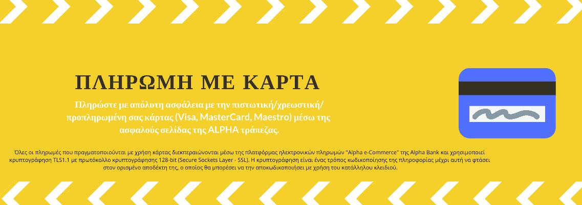 Πληρωμή με κάρτα PC evolution - Θεσσαλονίκη - Αθήνα