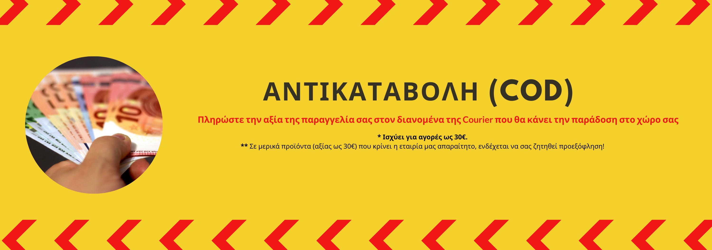 Δυνατότητα αντικαταβολής techbox - Θεσσαλονίκη - Αθήνα