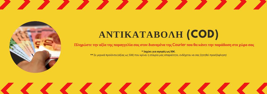 Δυνατότητα αντικαταβολής PC Evolution - Θεσσαλονίκη - Αθήνα