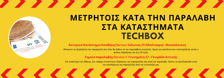 Παραλαβή Μετρητοίς από καταστήματα PC Evolution - Θεσσαλονίκη - Αθήνα